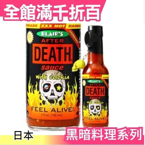 【死神辣椒醬AFTER DEATH 】空運 日本 黑暗料理 飆淚快感 噴火般辣度 調味料【小福部屋】