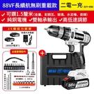 電鑽 88V工業款鋰電鑽【兩電一充】充電...
