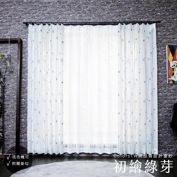窗紗 紗簾 蕾絲 初繪綠芽  100×163cm 台灣製 2片一組 可水洗 半腰窗