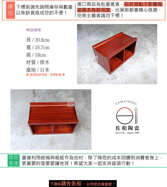+佐和陶瓷餐具批發+【XL06084-1原木置物架-日本製】木製品 收納 木架 收藏 擺飾