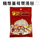 金德恩 台灣製造 精燉薑母料理煲湯包1包62g/湯底