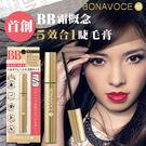 日本BONAVOCE 5效合一BB睫毛膏 保養眼部同步完成睫毛膏