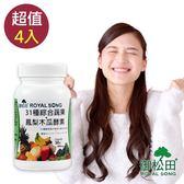 【御松田】31種綜合蔬果+鳳梨木瓜酵素(30粒x4罐)