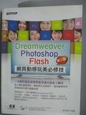 【書寶二手書T4/網路_ZCM】DreamweaverXPhotoshopXFlash網頁動感玩美必修技_林安琪/于冠雲