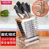 刀架廚房用品 304不銹鋼菜刀置物架家用刀具收納架多功能插放刀座 印象家品