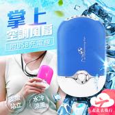 走走去旅行99750【HC516】USB掌上空調風扇 可立支架便攜風扇 製冷迷你吹風機 贈充電線 3色
