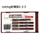 德國Rotring製圖針筆三支組0.1/ 0.3 /0.5(mm)