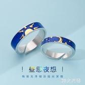 梵高星空戒指情侶一對925銀質尾戒簡約個性學生日韓對戒情人禮物 qf31710【MG大尺碼】