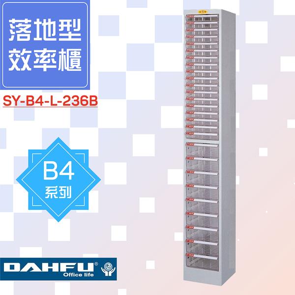 ?大富?收納好物!B4尺寸 落地型效率櫃 SY-B4-L-236B 置物櫃 文件櫃 收納櫃 資料櫃 辦公 多功能