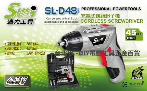 【台北益昌】DIY省錢救星!! 含配件套組 SULI 速力 SL-D48 起子機 電鑽 4.8V