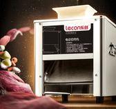樂創切肉機商用全自動切肉片機家用小型電動絞肉切丁切菜機碎片絲 MKS全館免運
