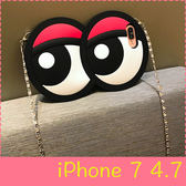 【萌萌噠】iPhone 7  (4.7吋)  新款個性立體大眼睛保護殼 全包矽膠軟殼 手機殼 手機套 帶掛鏈