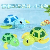 寶寶洗澡玩具戲水會游泳的小烏龜發條玩具