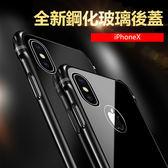 iPhoneX 手機殼 蘋果 iPhonex 金屬邊框 iX 鋼化玻璃背蓋 防摔 全包保護殼 金屬殼 剛盾系列