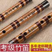 成人零基礎笛子苦竹笛橫笛初學大學生專業樂器培訓考級精制演奏xw 全館免運