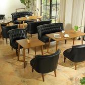 沙發 北歐網紅奶茶甜品店咖啡廳桌椅組合簡約休閑服裝店雙人卡座小沙發 莎拉嘿幼