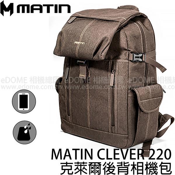 MATIN Clever 220 克萊爾 後背相機包 咖啡色 (24期0利率 免運 立福公司貨)  可放平板 M-10078 棕色