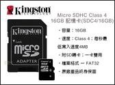 金士頓 Kingston 16GB MicroSD 記憶卡 含轉卡 Class4  電腦記憶卡  SD記憶卡