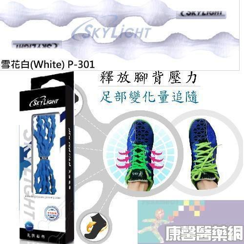 兒童款鞋帶~SkyLight丸固鞋帶-懶人鞋帶-專利免綁-p301 雪花白65cm