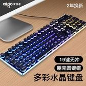 鍵盤 愛國者W649水晶鍵盤有線 朋克復古背光電腦筆電台式辦公家用發光外接USB有線鍵盤