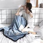 毛毯夏季單人小毯子雙人珊瑚絨法蘭絨毯空調毯兒童被午休蓋腿沙發毯夏涼毯【聚物優品】