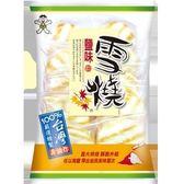 旺旺雪燒鹽味米果150g(2包/組)【合迷雅好物超級商城】