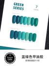 蓝绿色甲油胶小套系2021年新款流行色美甲店专用
