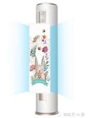 圓柱空調擋風板防直吹立式通用出風口擋板罩嬰幼兒fang柜機遮風板 YJT創時代3c館