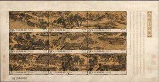 收藏 郵票品 集郵 2004年2004-26 T清明上河圖小版張