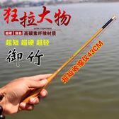 釣竿 袖珍釣魚竿手竿超短節魚竿收縮40cm碳素超輕超硬溪流竿短節台釣竿 T 開學季特惠