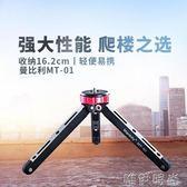 相機腳架 MT-01桌面三腳架 便攜爬樓三腳架 迷你手機支架igo 唯伊時尚