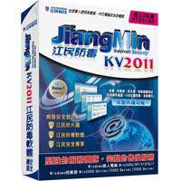 江民防毒軟體三年專業版
