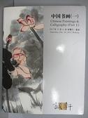 【書寶二手書T8/收藏_FI4】誠軒2017秋季拍賣會_中國書畫(一)
