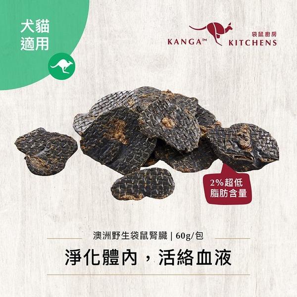澳洲袋鼠廚房   純天然寵物零食 【澳洲野生袋鼠腎臟】60g/包