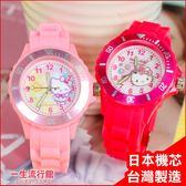 《日本機芯》Hello Kitty 凱蒂貓 美樂蒂 雙子星 正版 兒童 卡通 手錶 矽膠錶帶石英手錶 H01049