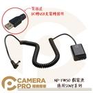 ◎相機專家◎ CameraPro NP-FW50 假電池 送DC轉USB供電轉接頭 電源線 虛擬電池 適SONY