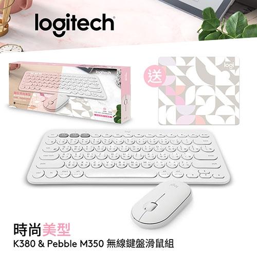 Logitech 羅技 K380+M350 無線藍芽鍵鼠組 珍珠白 玫瑰粉 送滑鼠墊