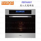 【PK廚浴生活館】 高雄櫻花 Svago FDT4007 崁入式 電烤箱 烤箱 實體店面 可刷卡