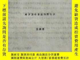 二手書博民逛書店罕見對羅斯福新政的再認識(中國美國史研究會第六次年會)Y2251