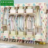 簡易衣櫃簡約現代經濟型實木布藝組裝布衣櫃牛津布雙人大號收納櫃igo 【PINKQ】
