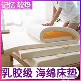 加厚1.5m記憶乳膠級海綿床墊軟墊席夢思1.2米學生租房宿舍棉褥子