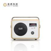 ^聖家^G&M G1 金將科技金曲手提藍牙喇叭【全館刷卡分期+免運費】