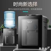 飲水機臺式迷你型冷熱熱水機溫熱制冷小飲水機家用迷你玻璃TA6895【雅居屋】