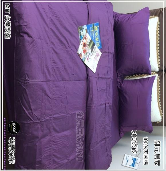 高級美國棉˙【薄床包】3.5*6.2尺(單人)素色混搭魅力˙新主張『尊爵深紫』/MIT 【御元居家】