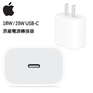 ▼神腦貨盒裝 Apple原廠 18W/20W USB-C電源轉接器 旅充頭 iPhone 8 Plus/X/XR/Xs MAX/11 Pro Max/12 mini Pro Max