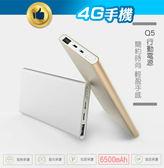 HANG Q5 6500mah 移動電源 超薄金屬鋁合金 雙輸入 安卓 iphone 行動電源 單孔輸出【4G手機】