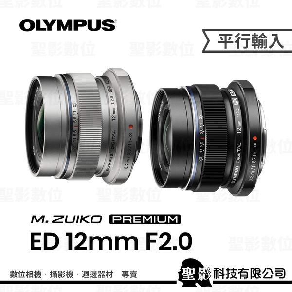 Olympus M.Zuiko Digital ED 12mm F2.0 廣角定焦鏡頭 金屬鏡身 3期零利率 / 免運費 WW【平行輸入】