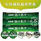 三得利 極之青汁【大麥若葉+明日葉】30包【i -優】