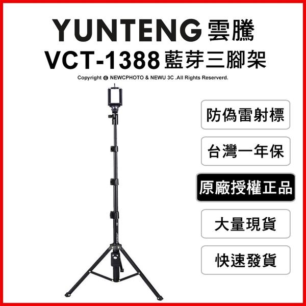 雲騰 YUNTENG VCT-1388 藍芽自拍桿+三腳架 自拍器 直播★ 薪創數位