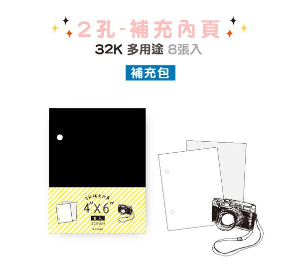 青青簡單生活系列 PA-D 32K 2孔 4X6補充內頁